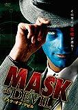 マスク・オブ・デビル[DVD]