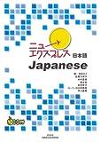 ニューエクスプレス 日本語