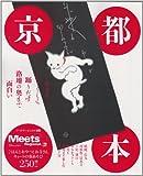 京都本 [2011]―ごはんとおやつとお寺さん、キョートの街あそび250!! (えるまがMOOK ミーツ・リージョナル別冊)