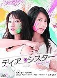ディア・シスター Blu-ray BOX[Blu-ray/ブルーレイ]
