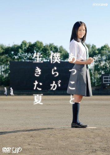 あっこと僕らが生きた夏 [DVD]