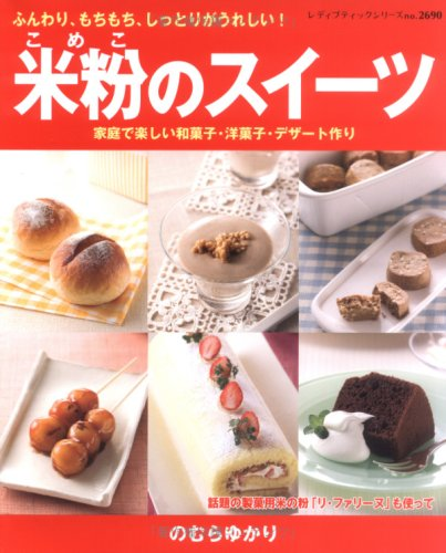 米粉のスイーツ―ふんわり、もちもち、しっとり…家庭で楽しい和菓子・ (レディブティックシリーズ no. 2690)