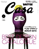 Casa BRUTUS (カーサ・ブルータス) 2014年 01月号 [雑誌]