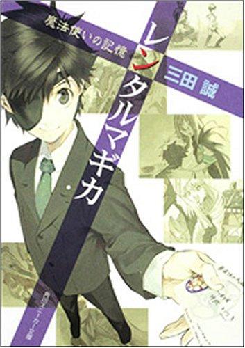 レンタルマギカ魔法使いの記憶 (角川スニーカー文庫 177-12)