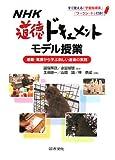 NHK道徳ドキュメント モデル授業―感動・葛藤から学ぶ新しい道徳の実践