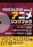 ボーカロイドシリーズ(2) アニメソングブック DVD-ROM付 メロ譜+カラオケデータ集でDTMを始めよう! (ボーカロイド・シリーズ 2) (ボーカロイド・シリーズ)