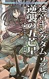 迷宮キングダムリプレイ 逆襲の五芒星 (Role&Roll Books)(イケダ サトシ/冒険企画局)
