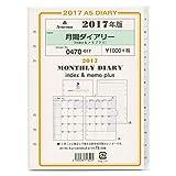 2017年版 A5サイズ 月間ダイアリーindex&メモプラス システム手帳リフィル 0470-01