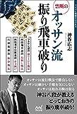 禁断のオッサン流振り飛車破り (マイナビ将棋BOOKS)