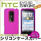 hTC EVO 3D ISW12HT :ソフトシリコンカバーケース マゼンタ : エボ3D ジャケット