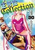 正常位コレクション 金髪30人ハメまくり【DCB-009】 [DVD]