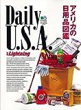 別冊ライトニング 122 Daily U.S.A. アメリカの日用品図鑑 (別冊Lightning)