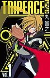 トライピース 1 (ガンガンコミックス)