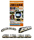 【Bトレインショーティー】近畿日本鉄道 21020系 アーバンライナーnext100周年限定4両セット(近鉄)