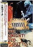 ライヴ! トゥナイト! ソールド・アウト![DVD]
