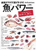 Amazon.co.jp血液サラサラ!脳イキイキ!魚パワー―カラダにおいしい魚の食べ方、選び方 (saita mook おかずラックラク!BOOK)
