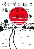 ペンギン村に陽は落ちて (ポプラ文庫)