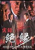 実録'絶縁 [DVD]