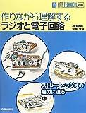 作りながら理解するラジオと電子回路 (HAM TECHNICAL SERIES)