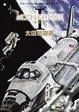 MOONLIGHT MILE 新装版 1 (ビッグ コミックス〔スペシャル〕)