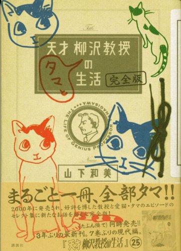 天才 柳沢教授 タマとの生活 完全版 (KCデラックス)