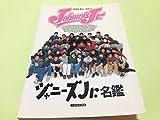 ジャニーズJr. 名鑑 Vol.1 嵐