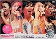 SweetS 1st LIVE TOUR Earthship~宇宙船地球号~ [DVD]