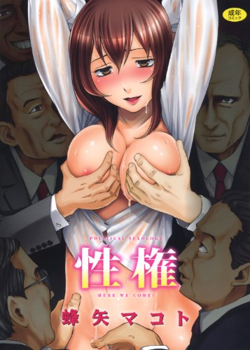性権 (WANI MAGAZINE COMICS SPECIAL)