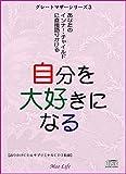 Amazon.co.jpインナー・チャイルドに直接語りかけるCDグレートマザーシリーズ3「自分を大好きになる」
