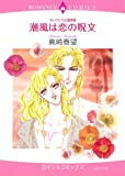 エレウシス公国物語潮風は恋の呪文 (エメラルドコミックス ロマンスコミックス)