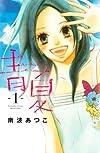 青Ao-Natsu夏(1) (講談社コミックス別冊フレンド)