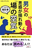 福田健「話し方・聞き方」スキルアップシリーズ2 男女の思惑が揺れ動く「場の空気」 (ビヨンドブックス)