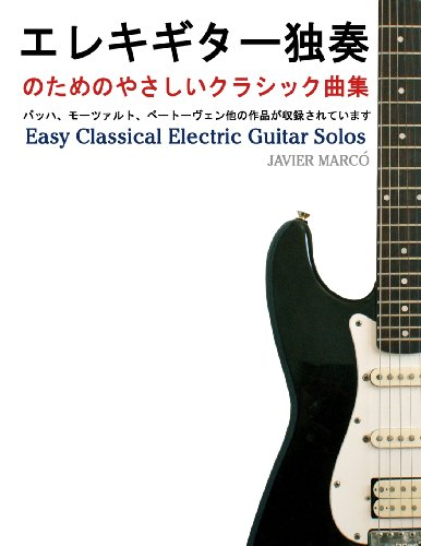 Easy Classical Electric Guitar Solos (Japanese Edition)