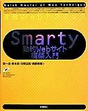速習Webテクニック Smarty動的Webサイト構築入門 (Quick Master of Web Technique) (Quick Master of Web Technique)