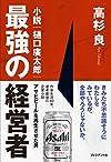 最強の経営者 小説・樋口廣太郎―アサヒビールを再生させた男