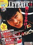 VOLLEYBALL (バレーボール) 2010年 08月号 [雑誌]