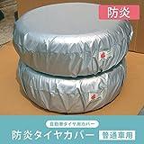 日本製 アラデン 自動車タイヤ用カバー 防炎タイヤカバー Mサイズ BTA1M 1本収納用 2枚入り×2セット(4枚)
