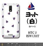 HTC J ISW13HT対応 携帯ケース【415ヨット『白』】