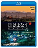 �z���o�̒��̗�Ԃ���BD�V���[�Y ��s�}�s�͂܂Ȃ� ���H�̋L�� �Ìy�C����̒S��ED79�Ƌ���[VB-6113][Blu-ray/�u���[���C]