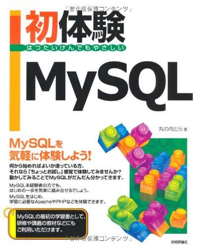 初体験MySQL