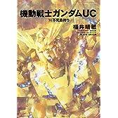 機動戦士ガンダムUC (11) 不死鳥狩り (カドカワコミックス・エース)