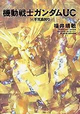 福井晴敏「機動戦士ガンダムUC」6年半ぶりの第11巻が23日発売