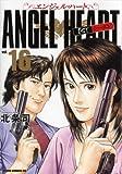 エンジェル・ハート1stシーズン 16 (ゼノンコミックスDX)