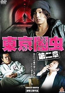 東京闇虫 パート II