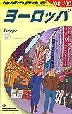 A01 地球の歩き方 ヨーロッパ 2008~2009 (地球の歩き方 A 1)