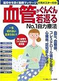 血管がぐんぐん若返るNo.1 自力療法 (脳卒中を防ぐ動脈マッサージ大判ポスター付き! )