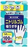 【大容量】 使いきり手袋 ニトリルゴム 極うす手 炊事・掃除用 Mサイズ ホワイト 100枚