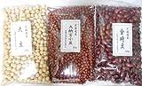 北海道産 金時豆 大豆 大納言小豆 300g入り3個セット。平成27年産の新豆です。