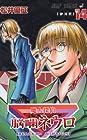 魔人探偵脳噛ネウロ 第14巻 2007年12月04日発売