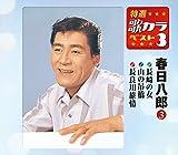 特選・歌カラベスト3 春日八郎3